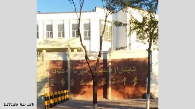 一所學校被改造為關押維吾爾族人的教育轉化營