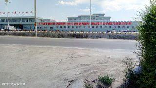 「學校」還是監獄? ——《寒冬》獨家曝光關押維吾爾人的教育轉化營(組圖、視頻)