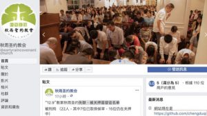 秋雨聖約教會成員抓捕情況(網絡截圖)