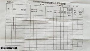 山東省某街道信教人員統計表