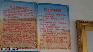 黑龍江密山市一三自教會的牆上張貼的財務管理制度(右一),其中第一條為:嚴格遵行省、市兩會制定的財務管理制度