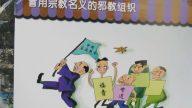 中國家庭教會面臨被定為「邪教」的危險