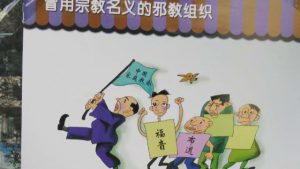 在政府發布的宣傳圖上,中國家庭教會已被歸入邪教組織(網絡圖片)