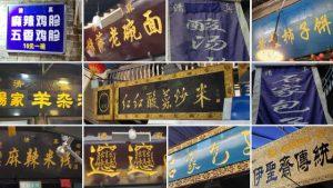 袁家村回民街餐館牌匾阿語標識被塗抹(知情人提供)
