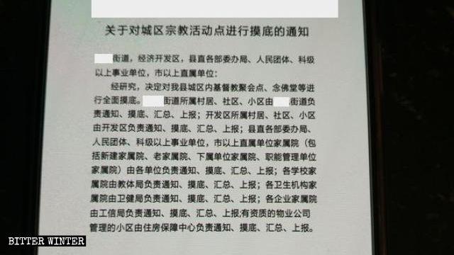 臨沂市某縣關於對基督教聚會點、佛教念佛堂進行全面摸底的通知