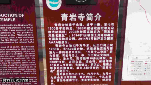 青岩寺簡介