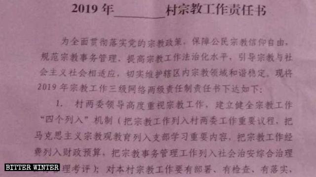福建省泉州市某地2019年宗教工作責任書