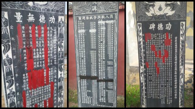 商丘市寺廟的功德碑上黨員的名字被塗抹(知情人提供)
