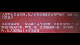 搜學生宿舍、暗訪教師 河南高校「禁教」再升級