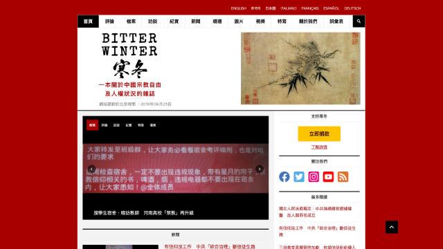 寒冬網站截圖