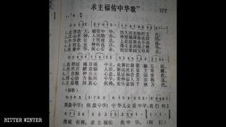 聖詩「中國化」:頌主變頌黨