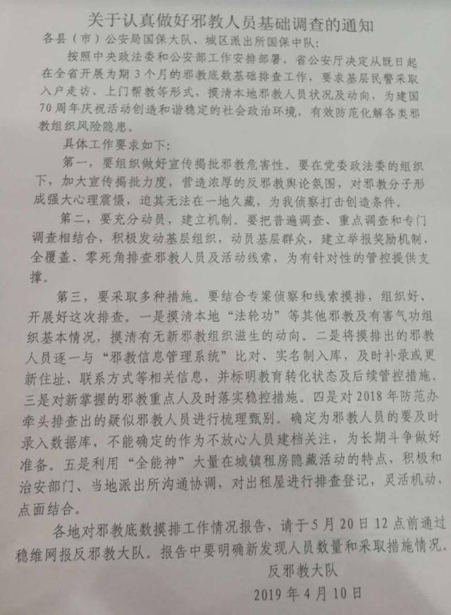 河南省某縣下發的一份名為《關於認真做好邪教人員基礎調查工作的通知》的文件(知情人提供)