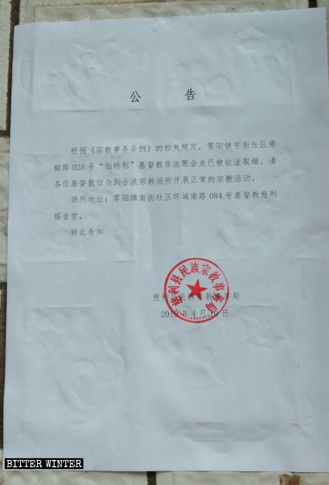 清空政策防「反弹」 中共野蛮掳掠聚会场所