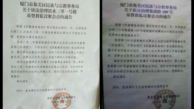 廈門市集美區民族與宗教事務局下發的取締聚會點通告(知情人提供)