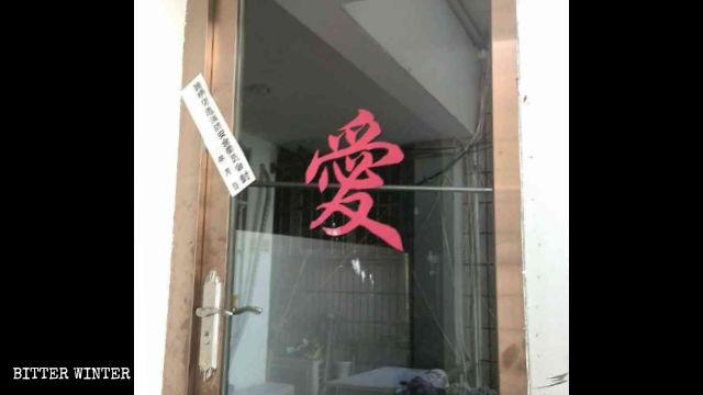 4月8日台州市路橋區一家庭教會聚會點被查封