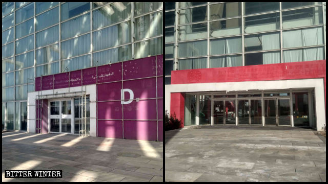 園藝產業園展廳大門上方的阿拉伯語標誌都被抹掉