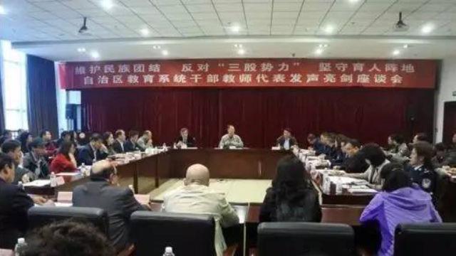 新疆教育廳召開教育工作者發聲亮劍座談會,反對三股勢力,清除「兩面人」(網絡圖片)