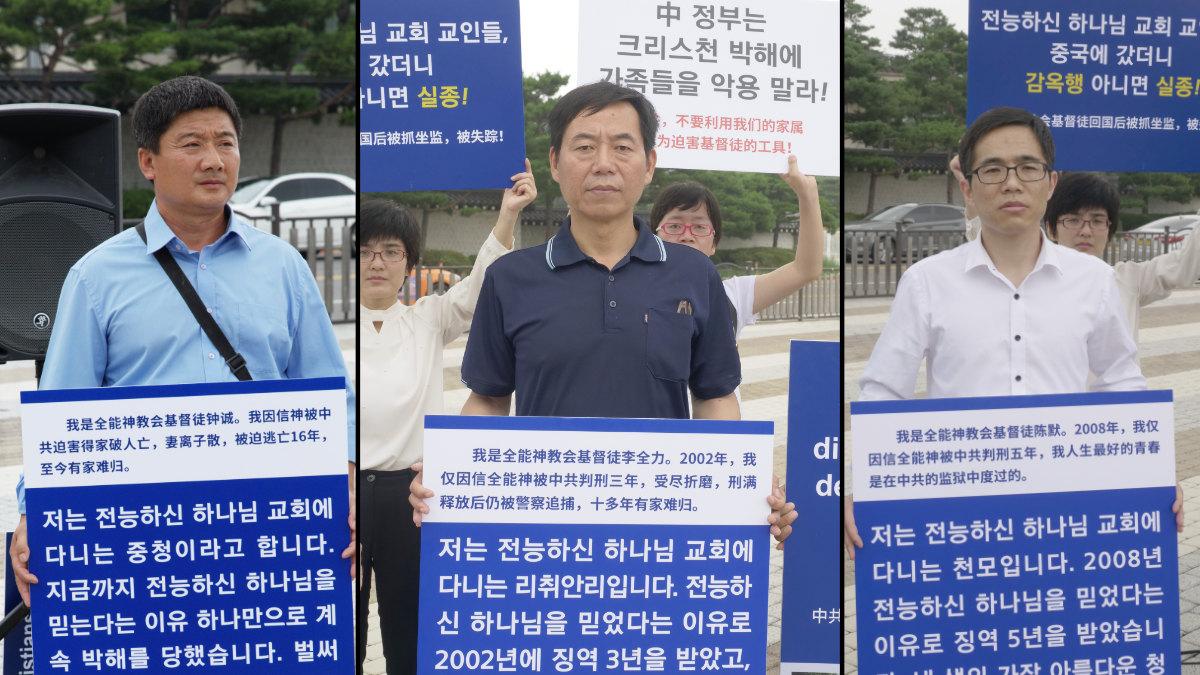 三名全能神教會成員舉牌簡述受迫害經歷(全能神教會)