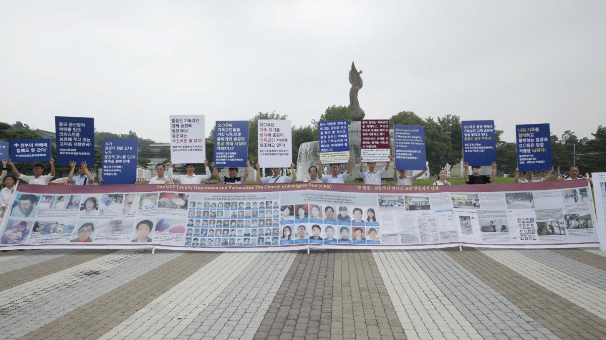 青瓦台前無聲的抗議,控訴中共迫害宗教的罪行累累(全能神教會)
