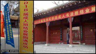 千年古寺變展廳 文物保護單位也難逃當局强占整治