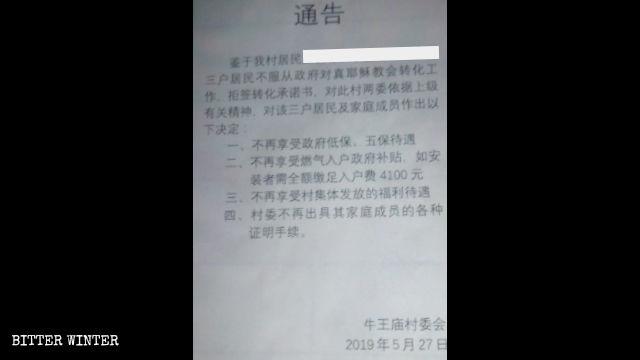 關於處罰未簽字信徒的通告