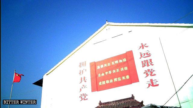 教堂外牆上寫著醒目的效忠中共的宣傳標語