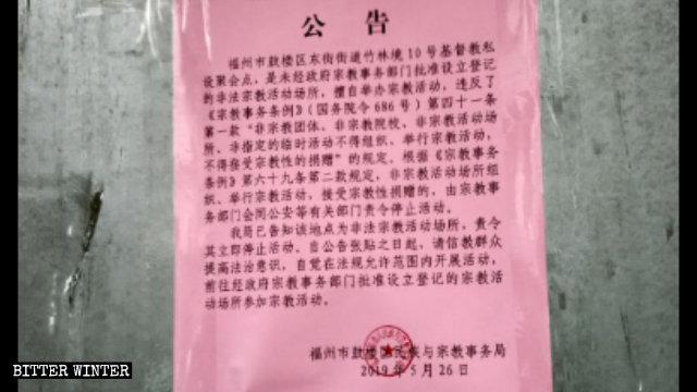 福州鼓樓區民宗局取締竹林境聚會點的公告
