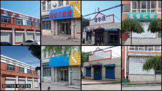 當局隨意扣罪名打壓宗教:鶴崗市40處基督教聚會點遭取締