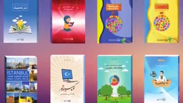 由希拉伊從土耳其語翻譯成維吾爾語的土耳其教科書。